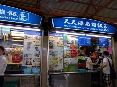 Tian Tian @Maxwell Food Center